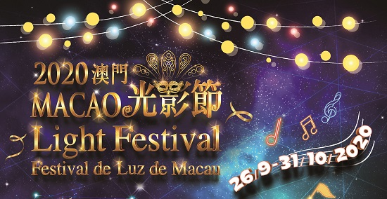"""Macao Light Festival 2020 – Light Carnival"" will radiate splendor in September Mega mapping show will dazzle Tap Seac Square for the first time"