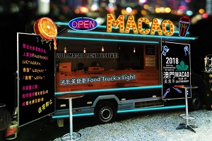 MGTO: 'Macao Light Festival 2018 – Time Travel in Macao' presents Innovative Food Truck x Light and VR gam